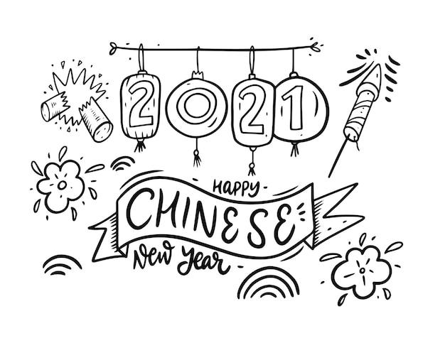 中国の旧正月の要素セットとレタリング。黒色 。白い背景で隔離。