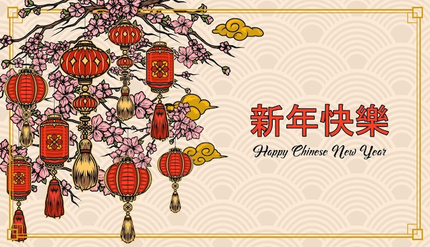 Chinese new year festive template with greeting inscriptions traditional lanterns sakura tree branches with flowers and clouds on asian waves background illustration