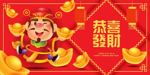 금괴를 들고 있는 부의 만화 신과 함께 중국 새 해 인사 배너