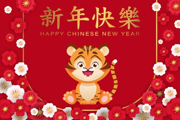 Chinese new year greeting banner with cute kid tiger and sakura flowers cartoon vector illustration