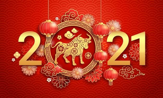 中国の旧正月のグリーティングカードの背景は、牛の年です。