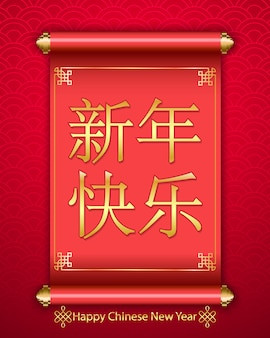 Chinese new year greeting card and chinese scroll paper