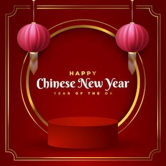 ラウンドステージの表彰台とランタンと中国の旧正月のグリーティングカードまたはバナー