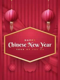 赤い紙の背景に金色のランタンと中国の旧正月のグリーティングカードまたはポスター