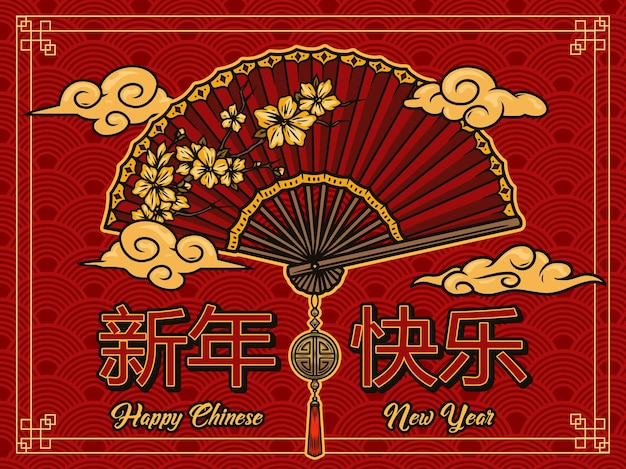 Chinese new year greeting card with fan, lucky pendant, clouds sakura branch with blooming flowers on red oriental waves background