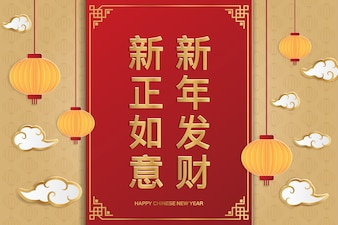 Chinese new year greeting card with lantern, cloud and traditional asian patterns