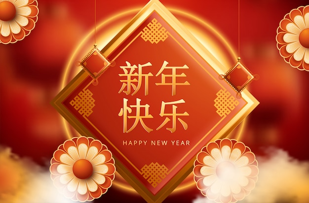Chinese new year greeting card with lanterns and light effect.