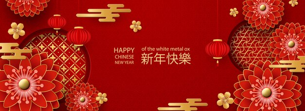 Chinese new year greeting card with paper cut sakura flowers.translation from chinese happy new year
