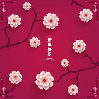 사쿠라 꽃으로 중국 새 해 인사 카드입니다.