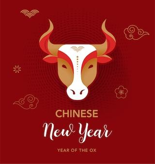中国の旧正月のグリーティングカード、牛の年、中国の干支のシンボル。ベクトルイラスト