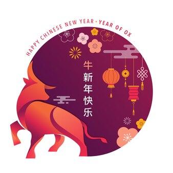 中国の旧正月のグリーティングカード。牛の年、赤い牛、干支のシンボル。