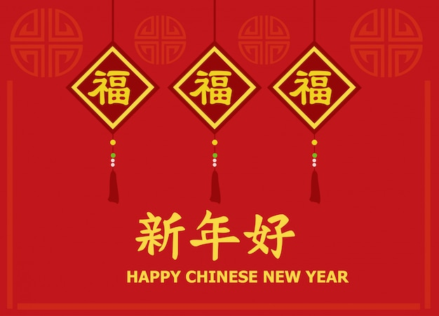 Chinese new year of  greeting card