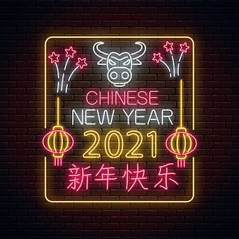 ネオンスタイルの旧正月の挨拶のデザイン。白い牛、ランタンと白い雄牛の中国のサイン。