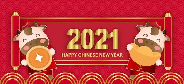 中国の旧正月の挨拶イラスト