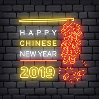 Китайский Новый год приветствие в неоновом эффекте иллюстрации