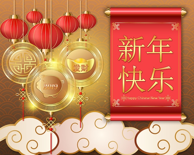 Chinese new year greeting scroll paper and pig zodiac
