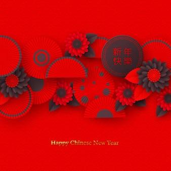 Design per le vacanze di capodanno cinese. ventagli decorativi in stile carta tagliata con fiori. sfondo tradizionale rosso. traduzione cinese felice anno nuovo. illustrazione vettoriale.