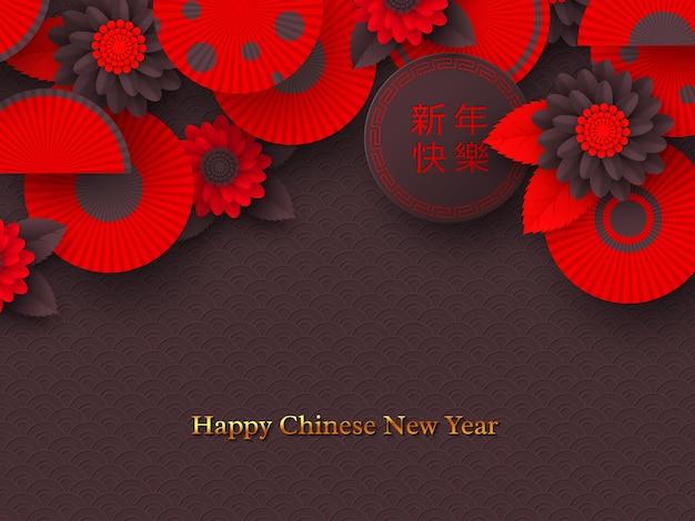 中国の旧正月の休日のデザイン。花と紙カットスタイルの装飾的な赤い扇風機。暗い背景。中国語訳明けましておめでとうございます。ベクトルイラスト。