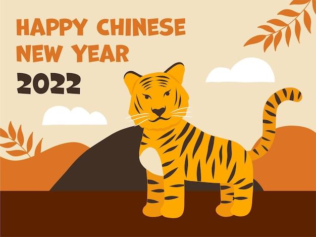 虎2022年の旧正月のイラスト。ポスター、バナー、ポストカードに最適
