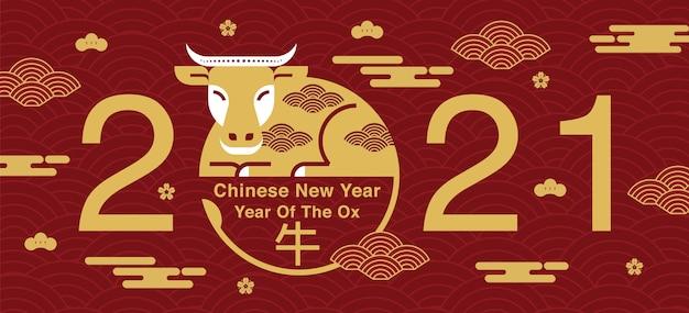 中国の旧正月のイラスト