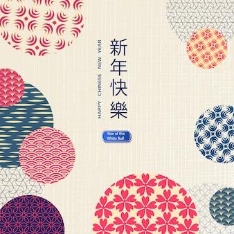 중국의 설날. 일본과 중국 패턴. 섬세하고 아름다운 기하학적 배경 상형 문자의 번역-새해 복 많이 받으세요, 황소.