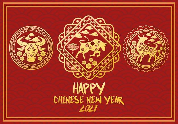 レースイラストの黄金の去勢牛と中国の旧正月のレタリングカード