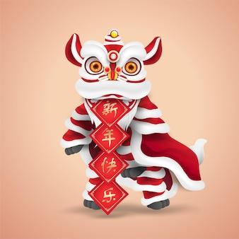 Китайский новый год танец льва. счастливый и милый персонаж мультфильма. изолированный.