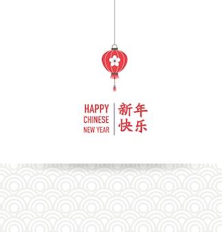 中国の旧正月、赤いランタンとミニマルなクリーンなデザイン