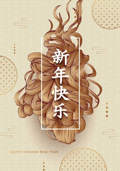 Chinese new year modern poster. xin nian kuai le