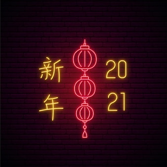 Chinese new year neon signboard.