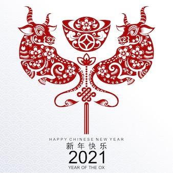 Китайский новый год быка