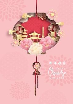 中国の旧正月、ランタンの形と成都の紙カットスタイルのグリーティングカード