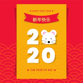 Chinese new year poster design