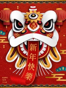 중국 새 해 포스터, 종이 예술 스타일의 사자 댄스 입에서 나오는 봄 커플에 중국어 단어로 새해 복 많이 받으세요