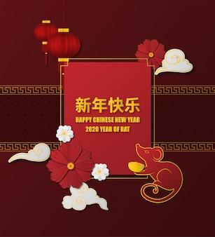 Китайский новогодний постер красный и золотой в стиле вырезки из бумаги