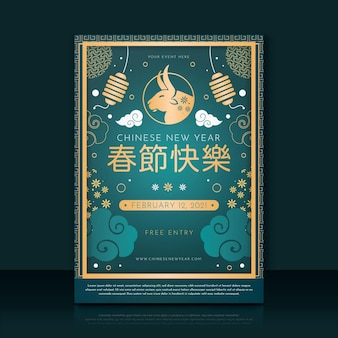 Шаблон плаката китайский новый год