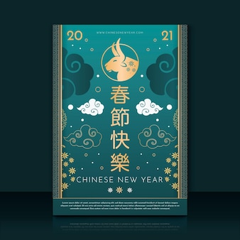Chinese new year poster template
