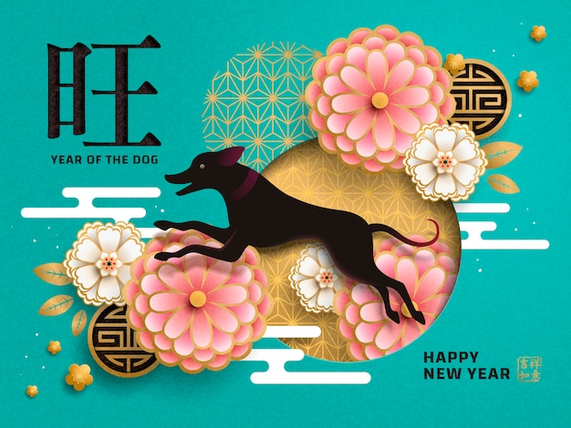 Chinese new year poster, year of the dog decoration, lovely black dog jumping up with paper art style flowers, prosperous and wish you good luck in chinese words