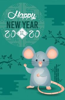 Китайский новый год крыса постер с милой крысы