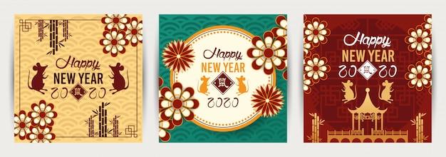 Китайская новогодняя крыса набор открыток