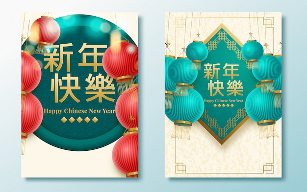 Chinese new year realistic decoration holiday banner