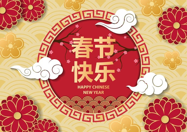 Chinese new year red background with decoravite floral elements