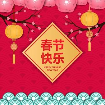 デコラビテの花の要素を持つ中国の旧正月の赤い背景