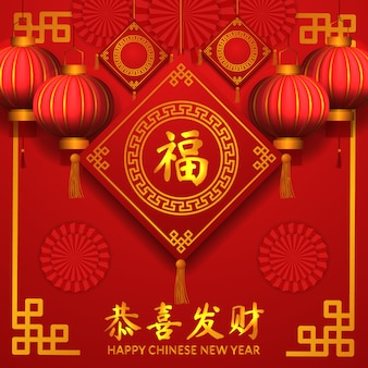 Chinese new year. red and golden greeting card. hanging decoration