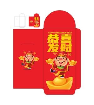 부의 만화 신과 함께 중국 새 해 빨간 패킷 템플릿