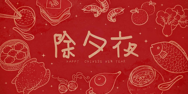 Chinese new year reunion dinner with delicious dishes in golden line on red background, chinese text translation: new year's eve