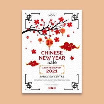 Шаблон плаката продажи китайского нового года