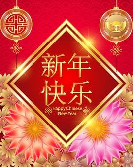 Chinese new year square gold frame