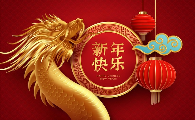 Chinese new year  template with golden chinese dragon and red lanterns on the red background