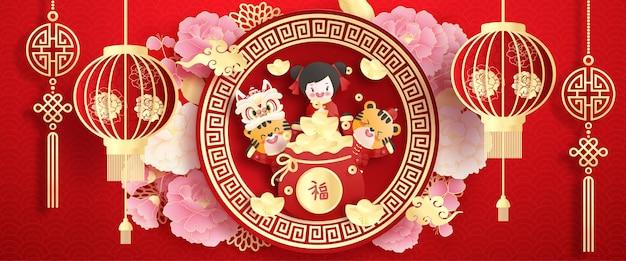 中国の旧正月。寅の年。かわいい虎とお金の袋が付いたお祝いカード。中国語翻訳明けましておめでとうございます。